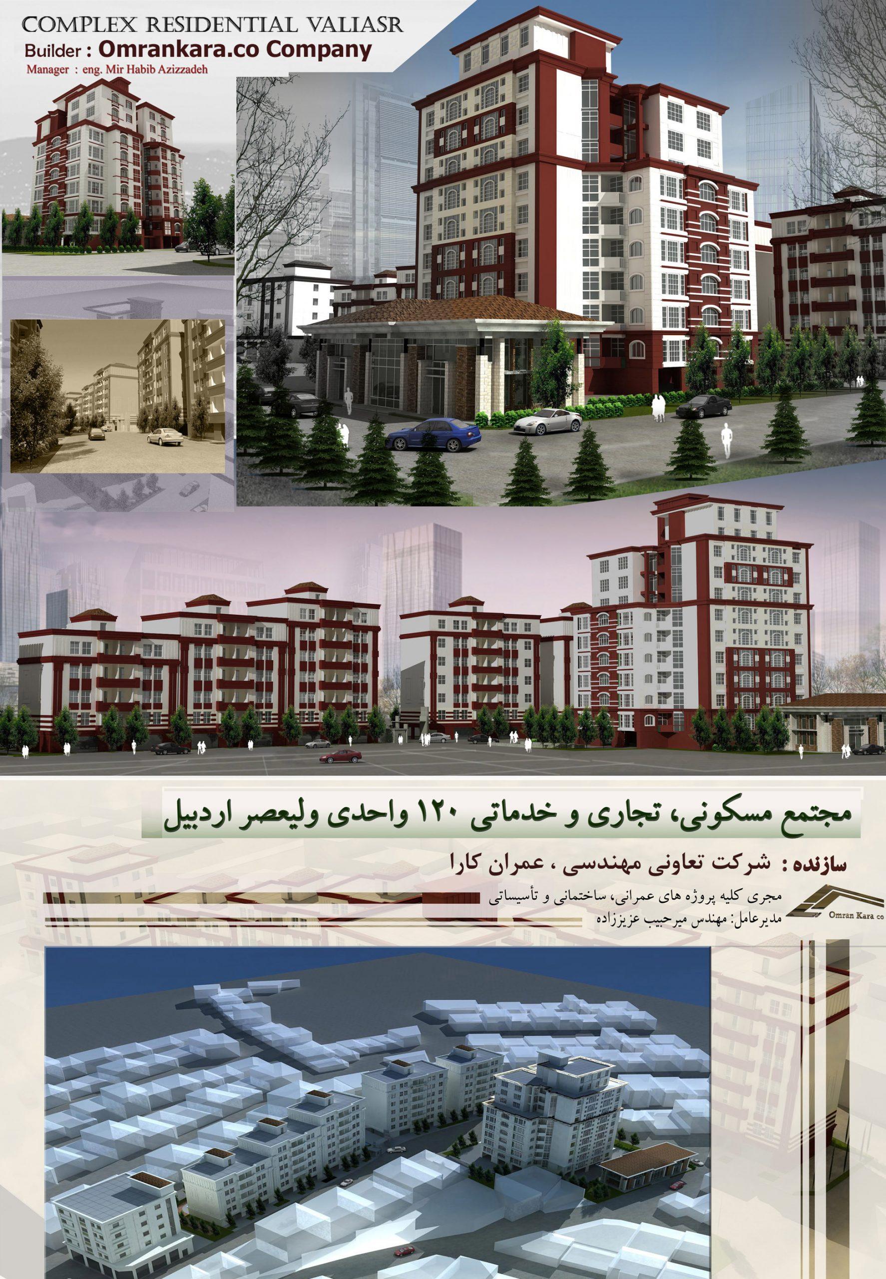 مجتمع  مسکونی 120 واحدی ولیعصر اردبیل