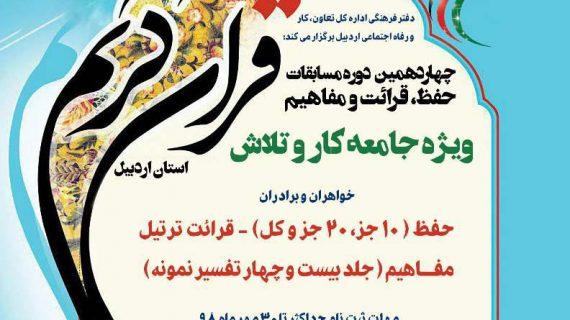 چهاردمین دوره مسابقات حفظ ، قرائت و مفاهیم قرآن کریم ( ویژه جامعه کار و تلاش ) استان اردبیل