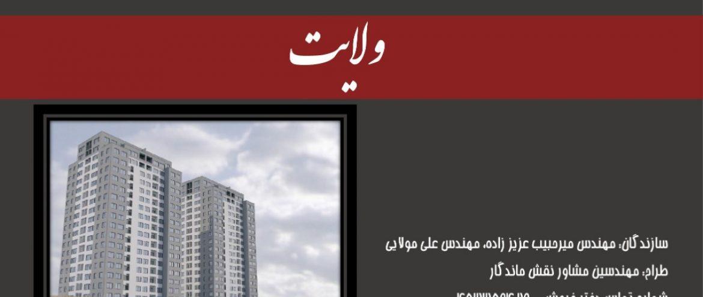 پیش فروش تعداد محدودی از واحد های برج دوقلوی ولایت